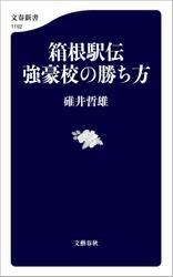 箱根駅伝 強豪校の勝ち方