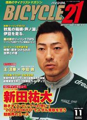 BICYCLE21 2018年11月号