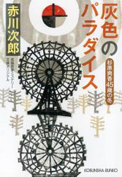 灰色のパラダイス~杉原爽香 四十五歳の冬~