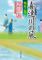 喜連川の風 明星ノ巻(二)