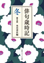 俳句歳時記 第五版 冬