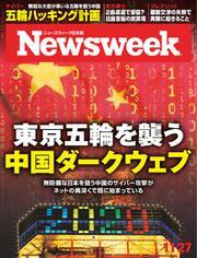 ニューズウィーク日本版 (2018年11/27号)