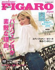 フィガロジャポン(madame FIGARO japon) (2019年1月号)