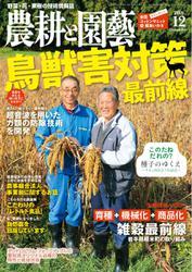 農耕と園芸 (2018年12月号)