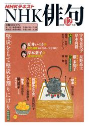 NHK 俳句 (2018年12月号)
