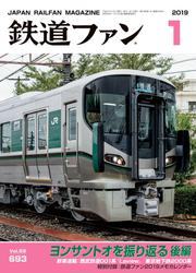 鉄道ファン2019年1月号