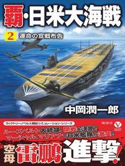 覇・日米大海戦 (2) 運命の宣戦布告