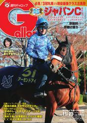 週刊Gallop(ギャロップ) (11月25日号)