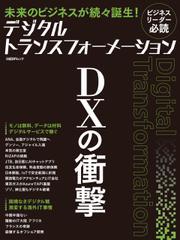 デジタルトランスフォーメーション DXの衝撃
