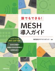 誰でもできる!MESH導入ガイド