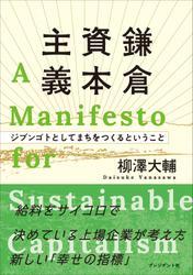 鎌倉資本主義――ジブンゴトとしてまちをつくるということ