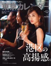 東京カレンダー (2019年1月号)