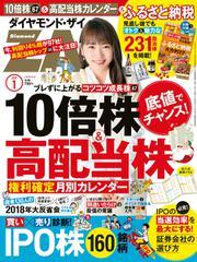 ダイヤモンドZAi(ザイ) (2019年1月号)