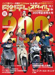 タンデムスタイル (No.200)