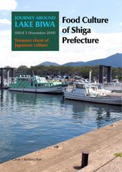 Journey Around Lake Biwa (第5号)