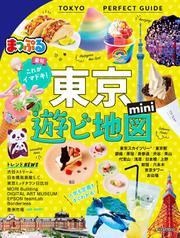 まっぷる 東京遊ビ地図mini