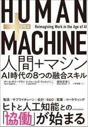 HUMAN+MACHINE 人間+マシン―AI時代の8つの融合スキル
