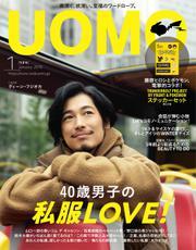 UOMO (ウオモ) 2019年1月号