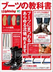 別冊Lightningシリーズ (Vol.190 ブーツの教科書)