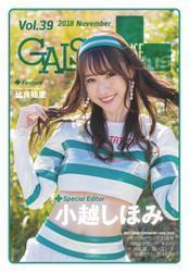 ギャルパラ・プラス (Vol.39 2018 November)