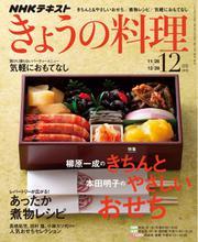 NHK きょうの料理 (2018年12月号)