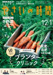 NHK 趣味の園芸 やさいの時間 (2018年12月・1月号)