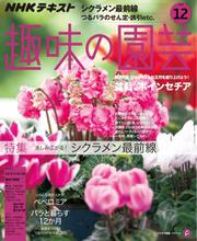NHK 趣味の園芸 (2018年12月号)