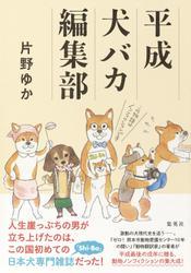 平成犬バカ編集部