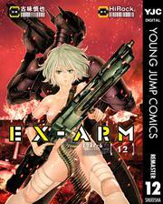 EX-ARM エクスアーム リマスター版 12