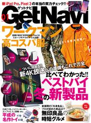 GetNavi(ゲットナビ) (2019年1月号)