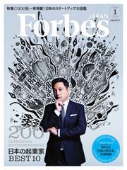 Forbes JAPAN(フォーブス ジャパン)  (2019年1月号)