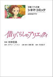 文春ジブリ文庫 シネマコミック