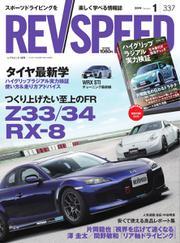 REV SPEED(レブスピード) (2019年1月号)