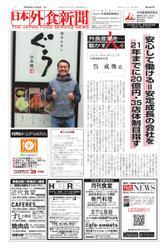 日本外食新聞 (2018/11/25号)