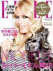 エル・ジャポン(ELLE JAPON) (2019年1月号)