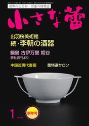 小さな蕾 (No.606)