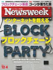 ニューズウィーク日本版 (2018年12/4号)