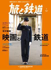 旅と鉄道 (2019年1月号)