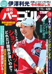 週刊 パーゴルフ (2018/12/11号)