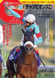 週刊Gallop(ギャロップ) (12月2日号)