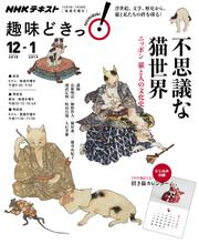 NHKテレビ 趣味どきっ!(月曜) (不思議な猫世界 ニッポン 猫と人の文化史2018年12月~2019年1月)