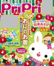 PriPri(プリプリ) (2019年1月号)