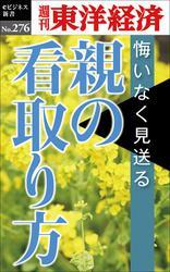 親の看取り方―週刊東洋経済eビジネス新書No.276