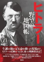 ヒトラー 野望の地図帳