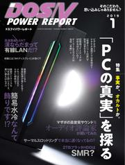 DOS/V POWER REPORT (ドスブイパワーレポート) (2019年1月号)