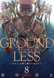 GROUNDLESS