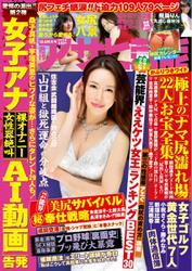 週刊アサヒ芸能 [ライト版] (12/6号)