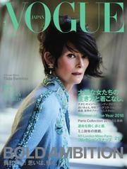 VOGUE JAPAN (ヴォーグ ジャパン)  (2019年1月号)