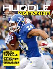 HUDDLE magazine(ハドルマガジン)  (2018年12月号)