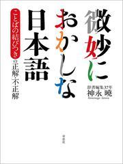 微妙におかしな日本語 ことばの結びつきの正解・不正解